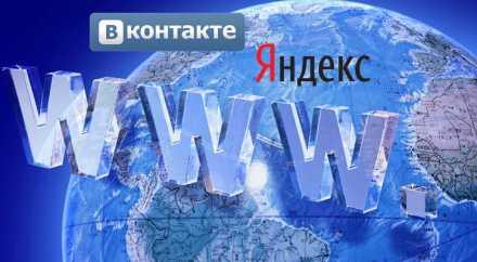 Российские сайты покорили весь мир. ВКонтакте популярнее Википедии и Твиттера