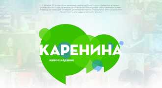 Онлайн чтения «Анны Карениной» вошли в Книгу рекордов Гиннесса