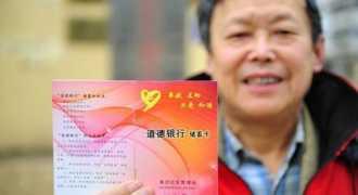 Моральный банк открылся в китайском городе Янцзы