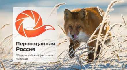 II фестиваль «Первозданная Россия» небывало популярен в Москве