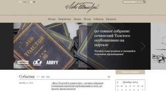 Полное собрание сочинений Льва Толстого бесплатно и официально появилось в сети