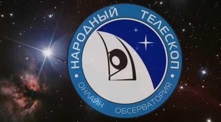 Первый в мире онлайн телескоп планируют создать в Самаре