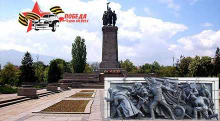 Участники автопробега «Победа - одна на всех» отмыли памятник советским воинам в Болгарии