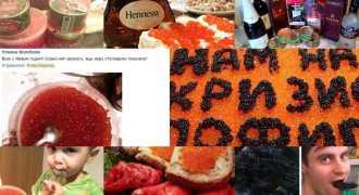 #КАКОЙКРИЗИС - флэшмоб русского изобилия в социальных сетях