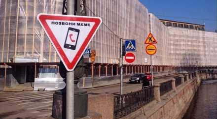 В Петербурге появились альтернативные дорожные знаки