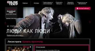 В России открылся первый регулярный онлайн театр