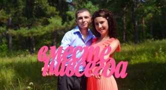 Пара из Челябинска собирает на свадьбу по 1 рублю